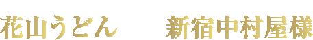 120年の歴史を持つ花山うどん×日本のカレー文化をリードする新宿中村屋様