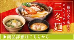 三種のつゆで味わう 三冬麺