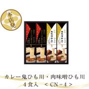カレー鬼ひも川・肉味噌ひも川ギフト(CN-4)【化粧箱入りギフト】