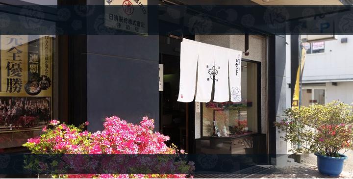 花山うどんお食事処写真01