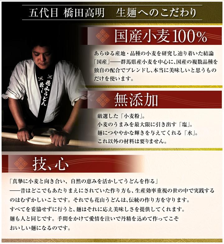 五代目 橋田高明 生麺へのこだわり